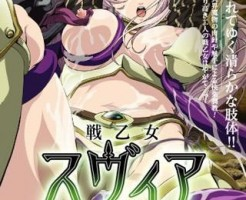 戦乙女スヴィア-Vol.01-二人のヴァルキリー
