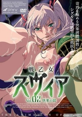 戦乙女スヴィア Vol.02 快楽の罠