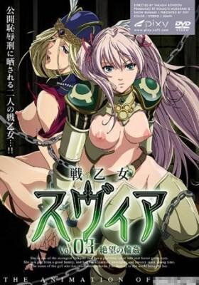 戦乙女スヴィア-Vol.03-絶望の輪姦