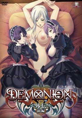 デモニオン-~外伝~-前編