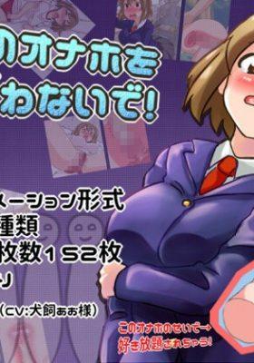 【無料アニメ動画】魔法のオナホを使わないで!