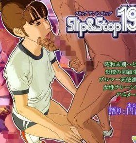 【無料3Dアニメ動画】スリップ&ストップ1988その1