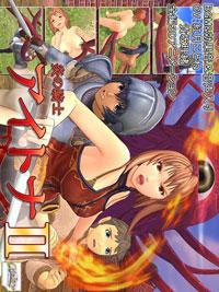 【無料3Dアニメ動画】炎の騎士アイトナ2