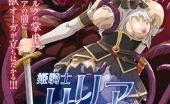 【無料アニメ動画】姫騎士リリア Vol.03 獣鬼の檻