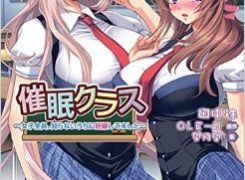 【無料アニメ動画】催眠クラス~女子全員、知らないうちに妊娠してました~ 後編